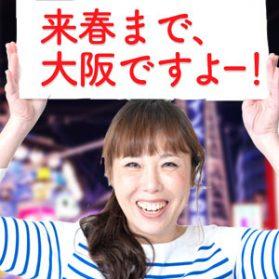 来春まで、ばぶばぶは大阪ですよー!