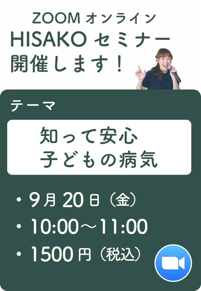 zoom920 - 『知って安心、子どもの病気』9/20(金)ZOOMオンラインHISAKOセミナー開催します!