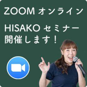 『知って安心、子どもの病気』9/20(金)ZOOMオンラインHISAKOセミナー開催します!