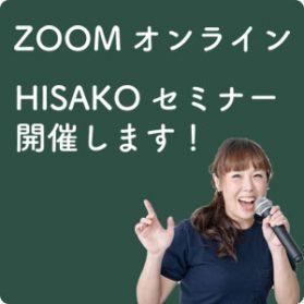 『がんばらない「母乳育児」一番の栄養はママの笑顔!』9/13(金)ZOOMオンラインHISAKOセミナー開催します!