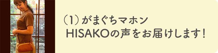 1.hisako voice bana - がまくちマホン(お財布ショルダー)発売開始