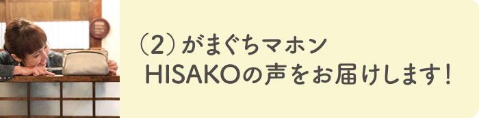 2hisako voice - がまくちマホン(お財布ショルダー)ママの感想