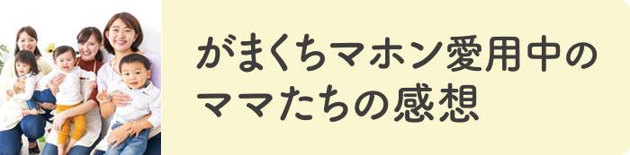 gamakuchi mama voice bana - がまくちマホン(お財布ショルダー)発売開始