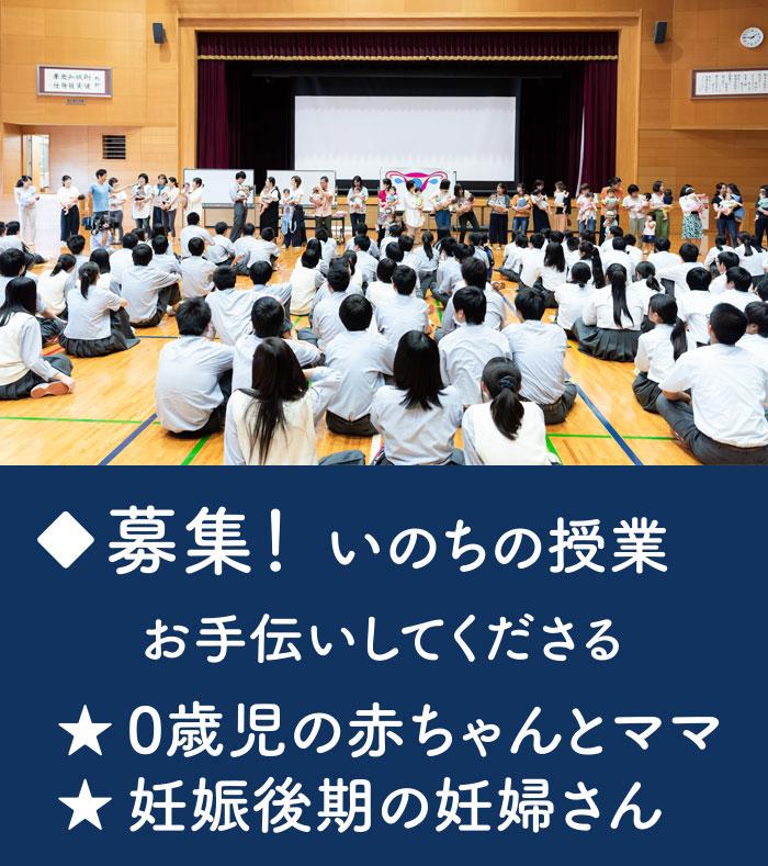 東大阪市立高井田中学校 いのちの授業ボランティア募集! | HISAKO ...