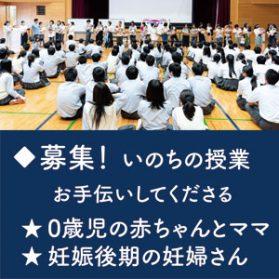 東大阪市立高井田中学校 いのちの授業ボランティア募集!