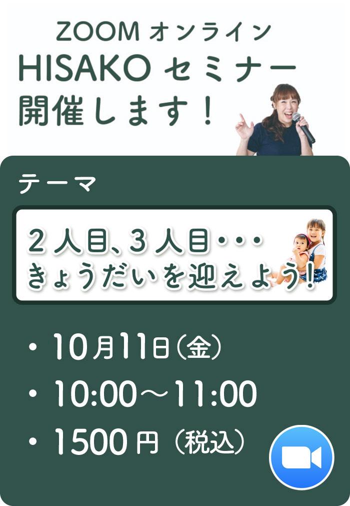 zoom1011 baby - 『2人目、3人目・・・きょうだいを迎えよう!』10/11(金)ZOOMオンラインHISAKOセミナー開催します!