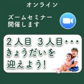 『2人目、3人目・・・きょうだいを迎えよう!』10/11(金)ZOOMオンラインHISAKOセミナー開催します!