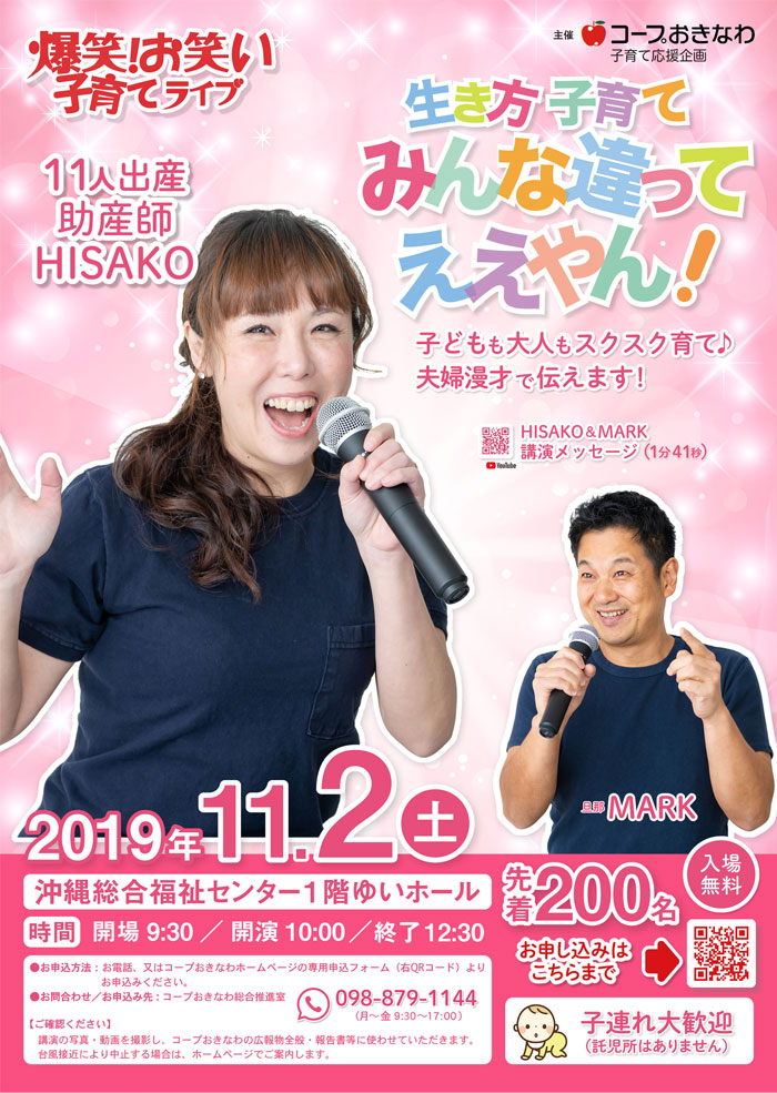 7001200 zoom - 11/2(土)初☆ 沖縄講演会☆ ZOOM生中継します!