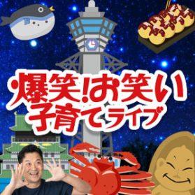 沖縄初講演 爆笑お笑い子育てライブ