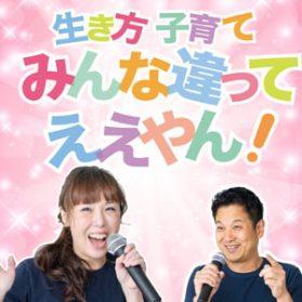 11/2(土)沖縄講演会☆ ZOOM生中継します!