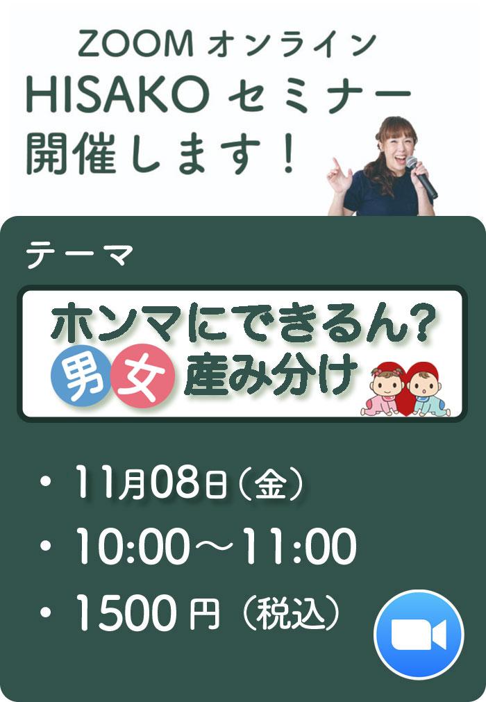umiwake - 『ホンマにできるん?男女産み分け』11/8(金)ZOOMオンラインHISAKOセミナー開催します!