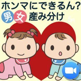 『ホンマにできるん?男女産み分け』ズームオンライン HISAKOセミナー