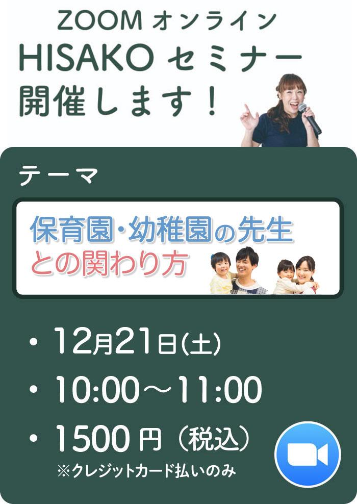 hoiku - 『保育園・幼稚園の先生との関わり方』 12/21(土)ZOOMオンラインセミナー開催です!