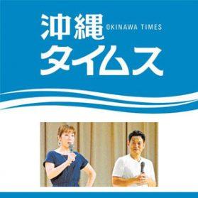 沖縄初講演会の模様が、沖縄タイムスに載りました