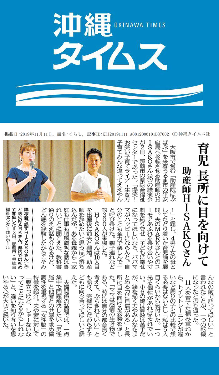 okinawa times top - 沖縄初講演会の模様が、沖縄タイムスに載りました