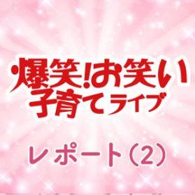 沖縄初講演 〜爆笑お笑い子育てライブ〜レポート(2)