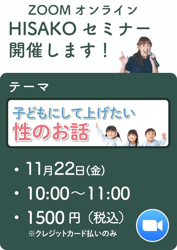 sei - 『子どもに話してあげたい「性」のお話』11/22(金)ZOOMオンラインHISAKOセミナー開催します!