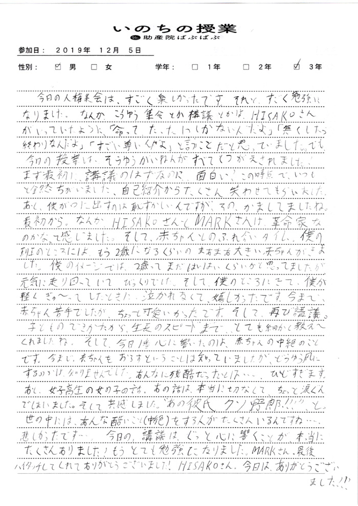 3bfe727419fb8abb074c4a8e5ab1cbcc - 『いのちの授業』全校生の感想(小坂井中学校)
