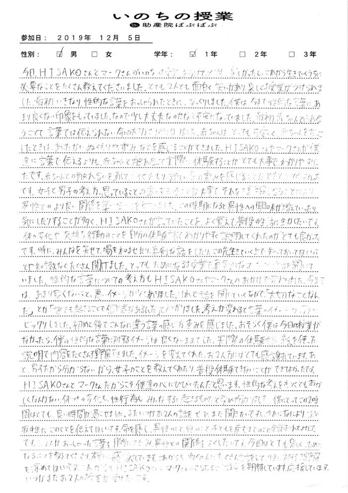 c2ea5e02a389168630cfb8e0ec07083c - 『いのちの授業』全校生の感想(小坂井中学校)