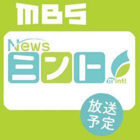 ミント 毎日放送 報道番組