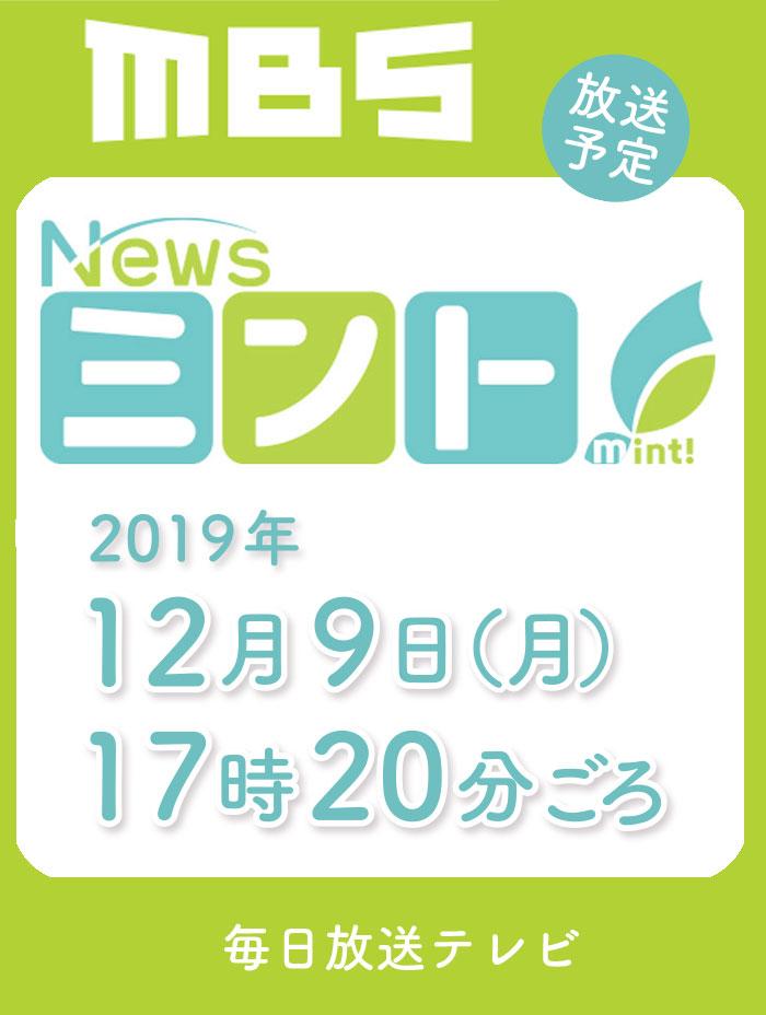 minto top - 【放送予定】MBS毎日放送   番組名『ミント』