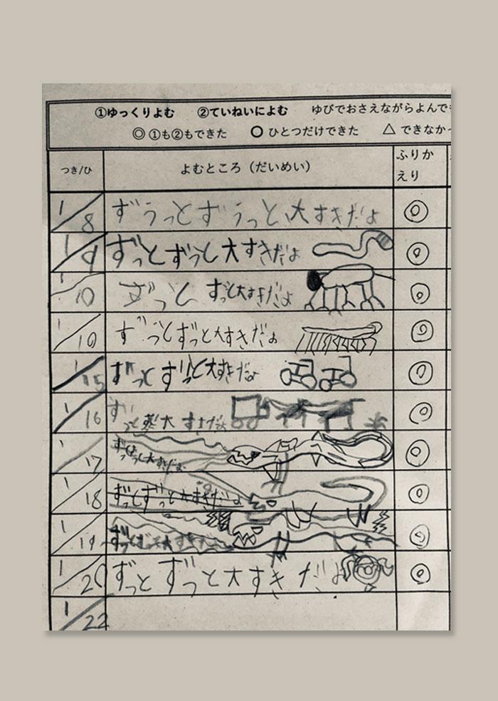 24 - 本読みカード、メガ進化!〜1年生の宿題〜