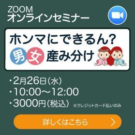 DANJO UMIWAKE 279x279 - 2/26(水)『ホンマにできるん?男女産み分け』ZOOMオンラインセミナーです!