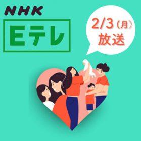 """2月3日(月)NHK『泣いて 笑って ママになる』大阪・母親たちの""""駆け込み寺"""" 再放送!"""