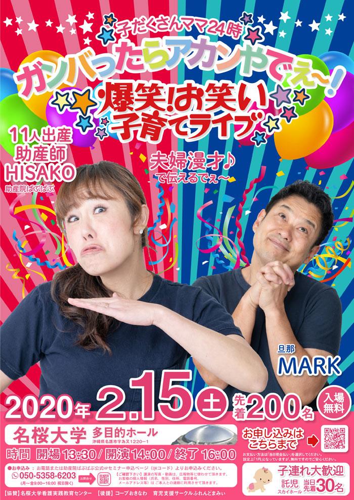 F Meiou - 2/15(土)沖縄『爆笑!お笑い子育てライブ・がんばったらアカンやでぇ〜!』のご案内