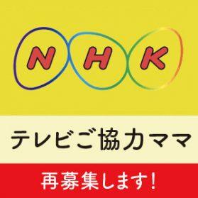 1/15 NHKテレビ取材撮影 ご協力くださるママ5名限定再募集!