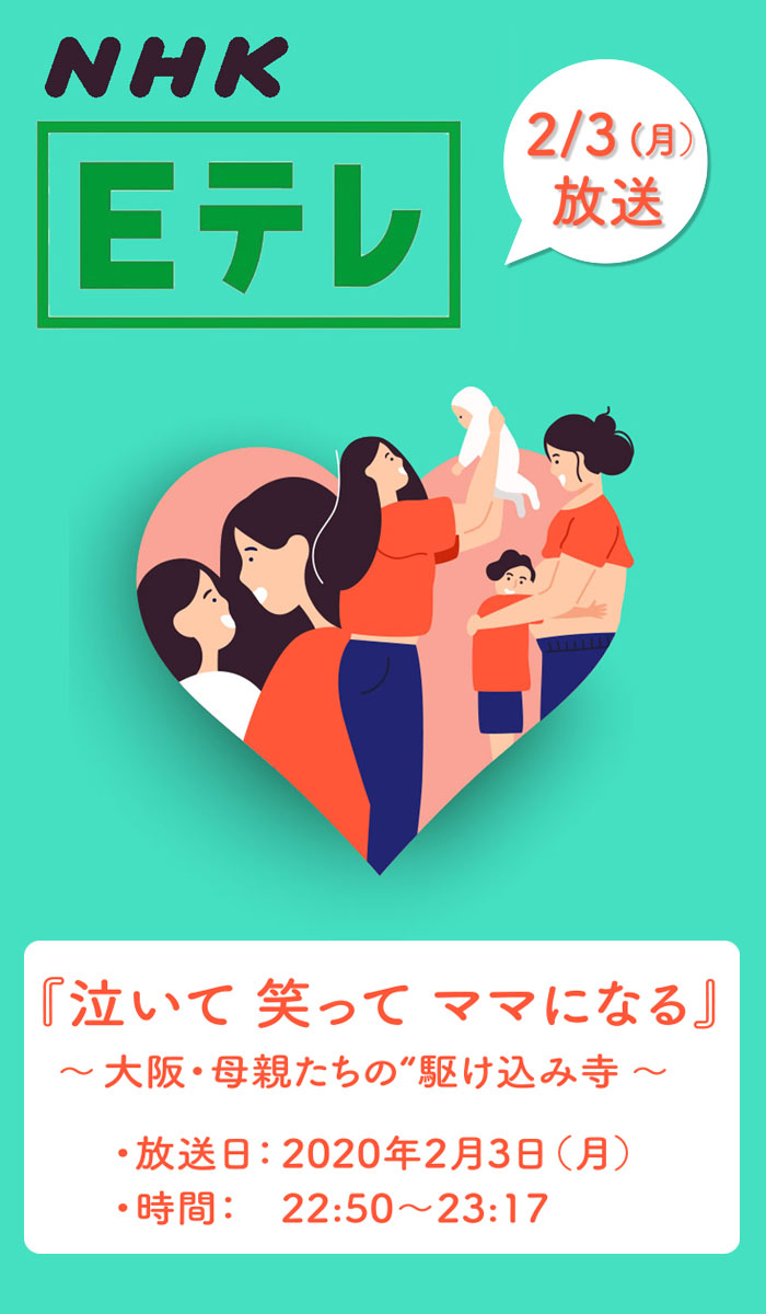 "NHKtop - 2月3日(月)NHK『泣いて 笑って ママになる』大阪・母親たちの""駆け込み寺"" 再放送!"