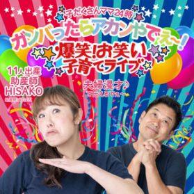 blog okinawa s 279x279 - 2/15(土)沖縄『爆笑!お笑い子育てライブ・がんばったらアカンやでぇ〜!』のご案内