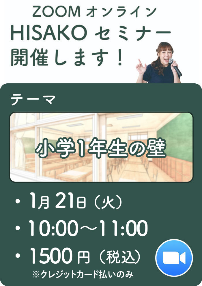 kabe - 1/21(火)『小学1年生の壁』ZOOMオンラインセミナーです!