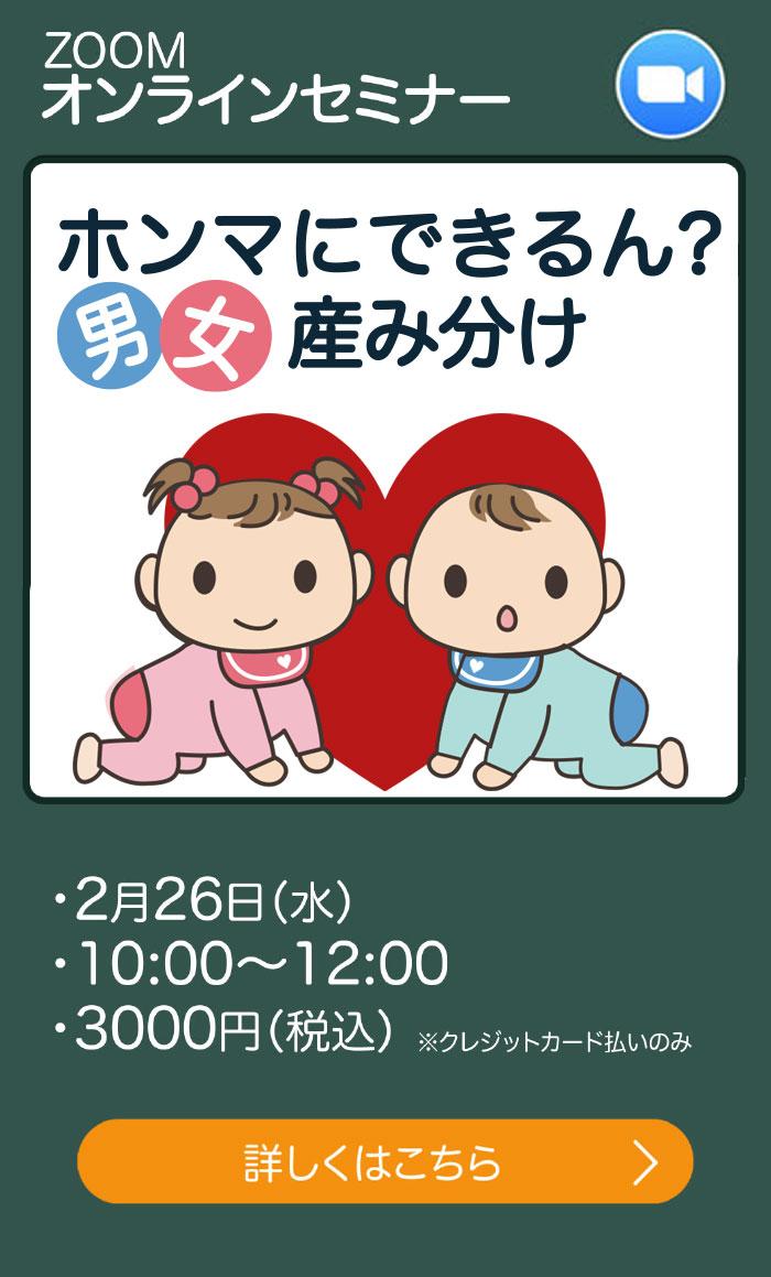 umiwake02 - 2/26(水)『ホンマにできるん?男女産み分け』ZOOMオンラインセミナーです!