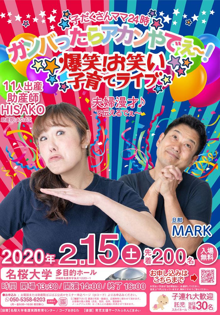 M02 - 沖縄北部で講演会?大丈夫なのー?