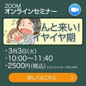 iya 279x279 - 3/3(火)『どんと来い!イヤイヤ期』ZOOMオンラインセミナーです