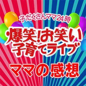 沖縄名桜大学 爆笑お笑い子育てライブ ママの感想