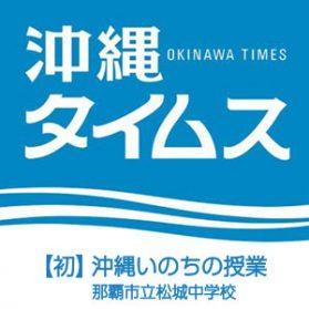 taimusu s 279x279 - 沖縄タイムス、大阪発『いのちの授業』