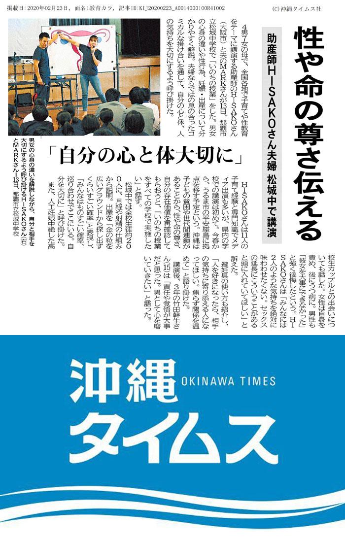 times - 沖縄タイムス、大阪発『いのちの授業』