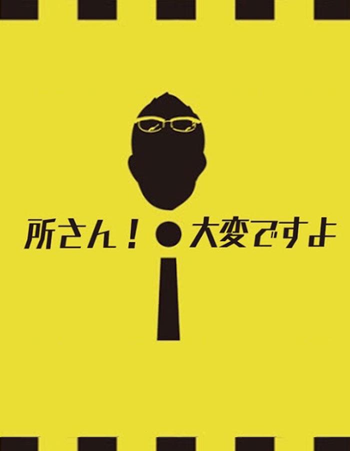 tokoro02 - 2/27(木)19:30〜 NHK『所さん!大変ですよ』放送日決定