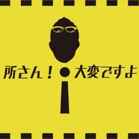 NHK『所さん!大変ですよ』