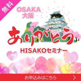 3/28 『大阪ありがとう!HISAKOオンラインセミナー』開催!