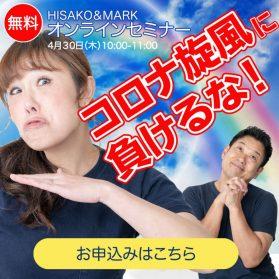 コロナ旋風に負けるな! HISAKOズームオンラインセミナー