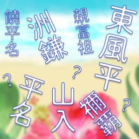 沖縄の苗字が難しすぎる・・・