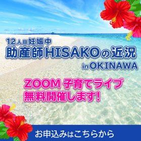 7ac382107585413433ba341b0562acac 279x279 - 『助産師HISAKOの近況 inOKINAWA』 ZOOM子育てライブ 無料開催します!