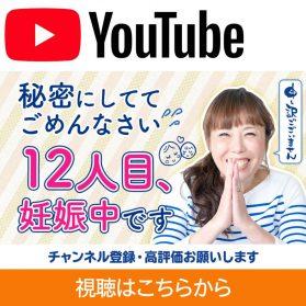 【妊娠報告】12人目妊娠中です 助産師HISAKO