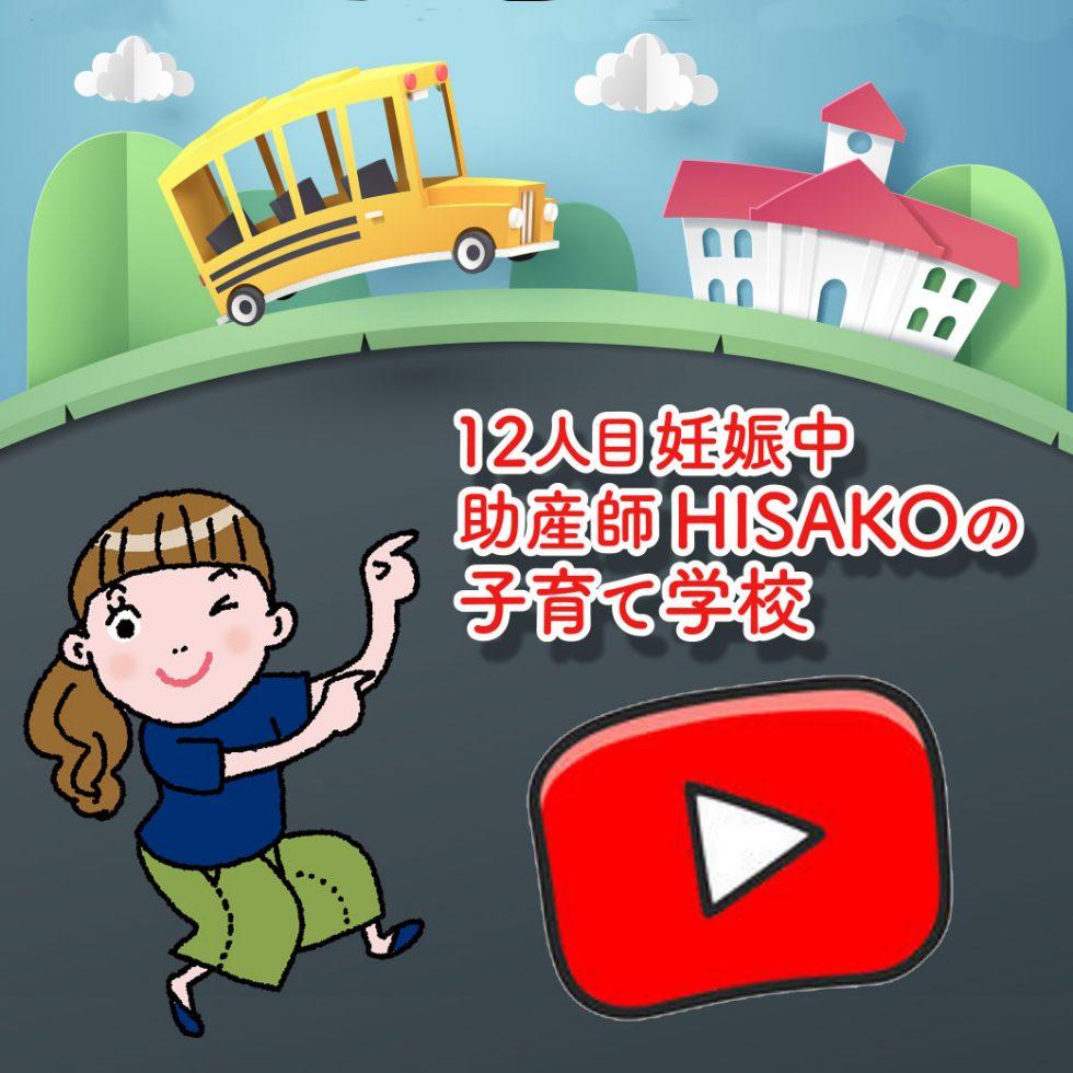 youtube 1 - あ〜たいへん!YouTube撮影裏話