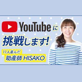 youtube s 279x279 - YouTubeチャンネル『11人産んだ助産師HISAKOの子育て学校』開校!