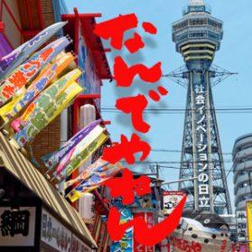 Osaka s 279x279 - 大阪弁を守ります
