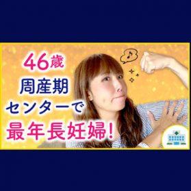 周産期センターで最年長妊婦だよ